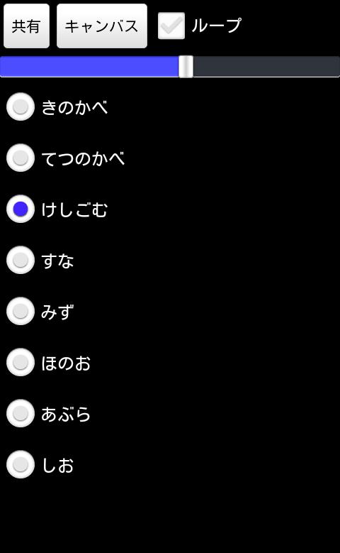 androidアプリ 砂ゲー攻略スクリーンショット1