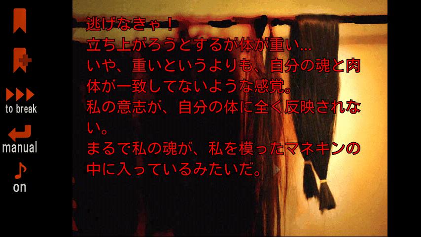 煉獄のユリカ androidアプリスクリーンショット2