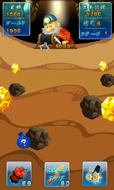androidアプリ 黄金の鉱山-大富豪攻略スクリーンショット2