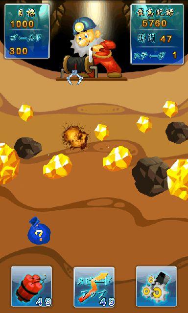 androidアプリ 黄金の鉱山-大富豪攻略スクリーンショット3