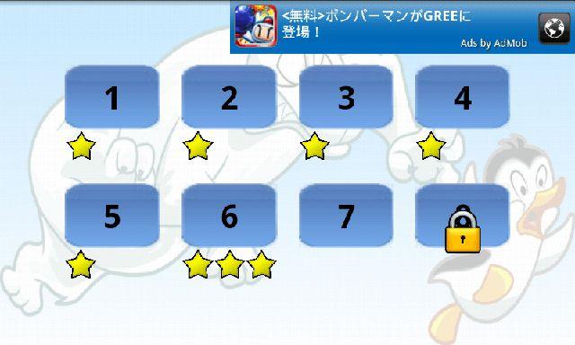 ペンギンゲーム2 androidアプリスクリーンショット3