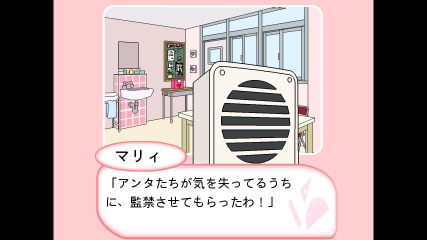 密室恋愛脱出ゲーム マイムマイム2 androidアプリスクリーンショット1