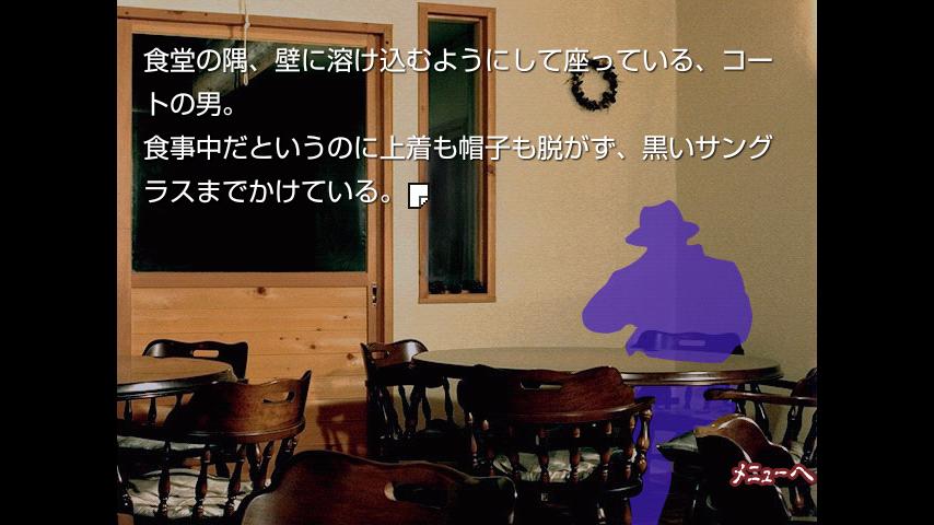 androidアプリ かまいたちの夜 ミステリー編攻略スクリーンショット1