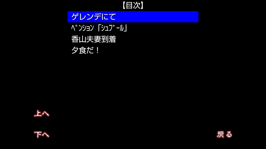 androidアプリ かまいたちの夜 ミステリー編攻略スクリーンショット3