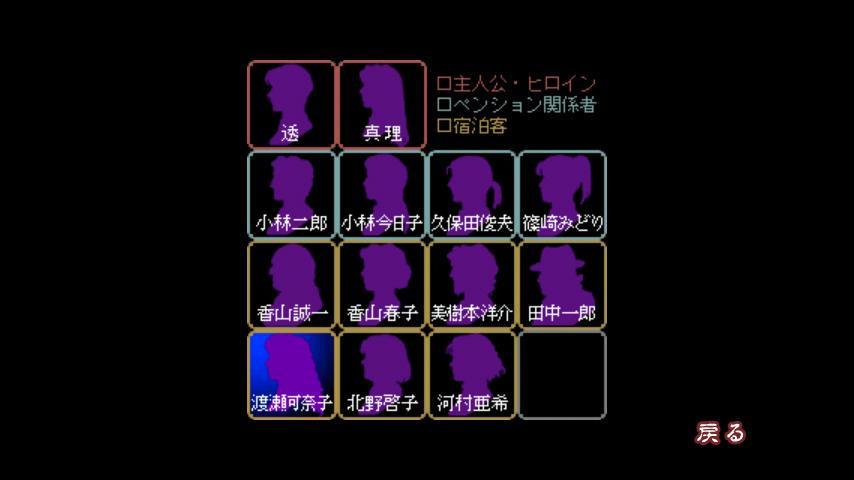 androidアプリ かまいたちの夜 ミステリー編攻略スクリーンショット5
