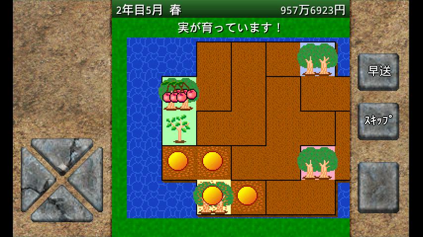 アルテマ成金農園 androidアプリスクリーンショット1