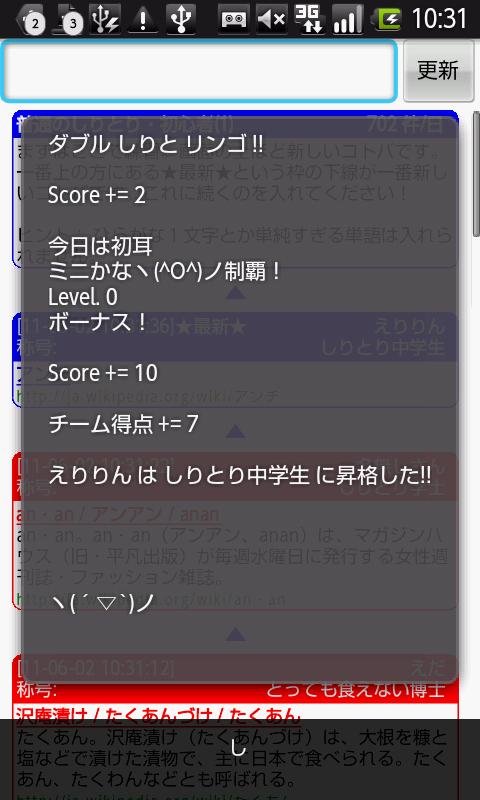 しりとりんご! androidアプリスクリーンショット1