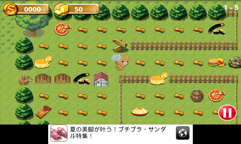 リトルハングリーベアー androidアプリスクリーンショット1