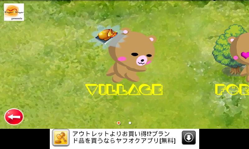 リトルハングリーベアー androidアプリスクリーンショット2