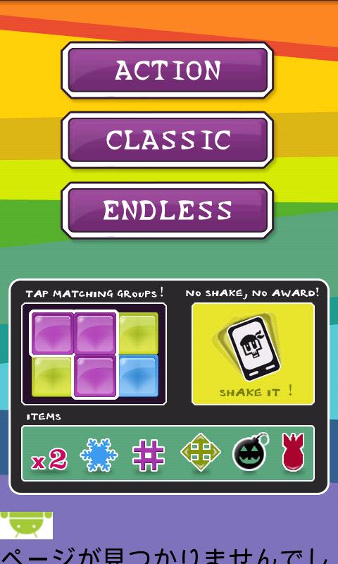 バブルス2 androidアプリスクリーンショット2