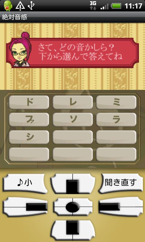 絶対音感 androidアプリスクリーンショット1