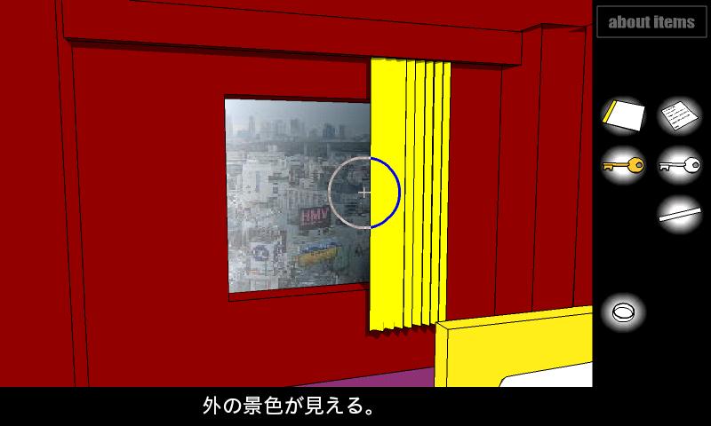 androidアプリ クリムゾンルーム'11攻略スクリーンショット3