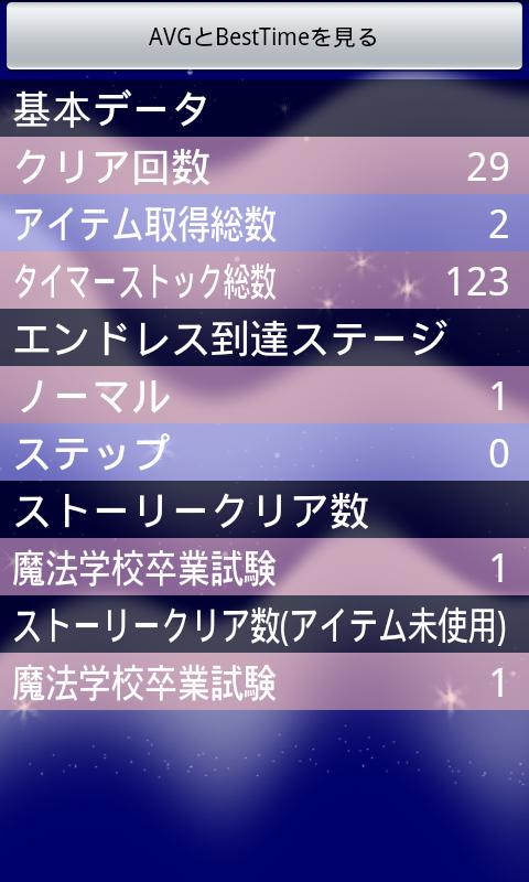 androidアプリ ドッキドキ神経衰弱攻略スクリーンショット5