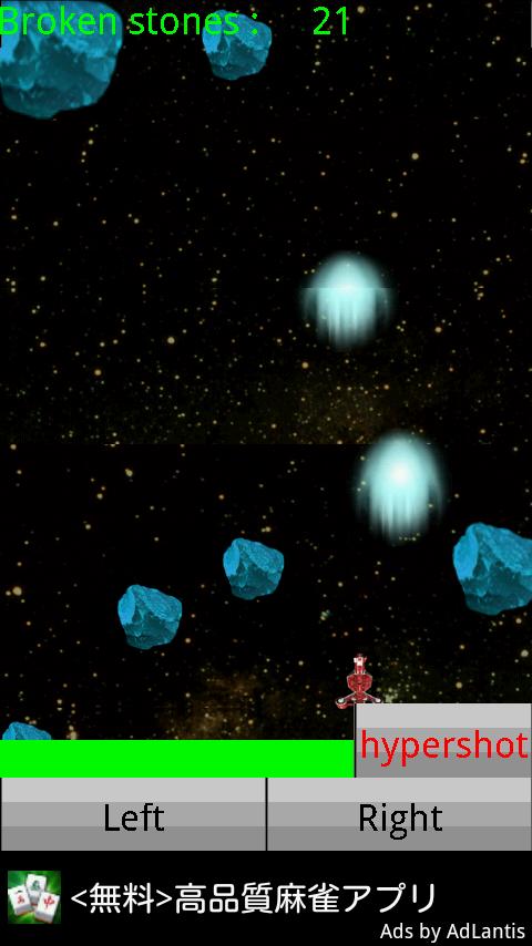 流星ブレイカー2 androidアプリスクリーンショット1