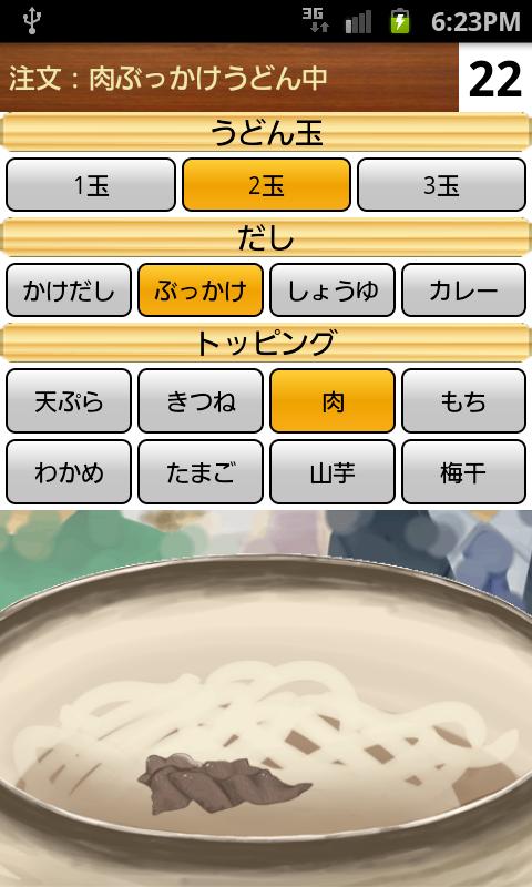うどん職人 androidアプリスクリーンショット1