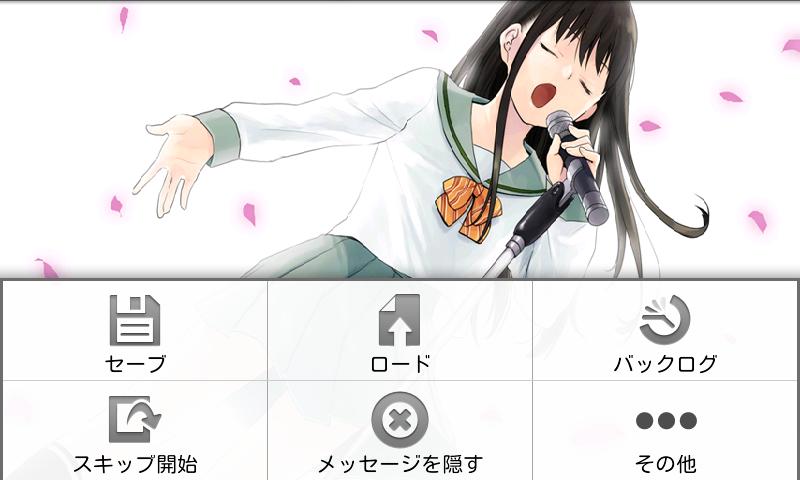 androidアプリ 【拡散希望】たすけてください……妹がネトウヨなんです攻略スクリーンショット2