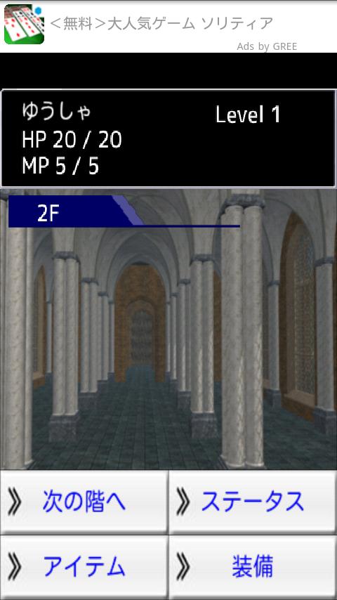 androidアプリ ちょこっとRPG「魔王の塔」攻略スクリーンショット1