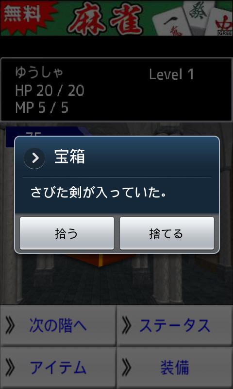 androidアプリ ちょこっとRPG「魔王の塔」攻略スクリーンショット2