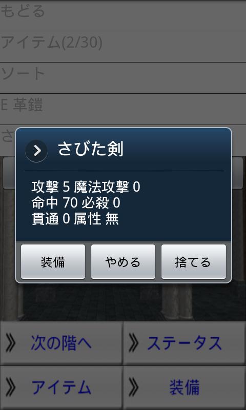 androidアプリ ちょこっとRPG「魔王の塔」攻略スクリーンショット3