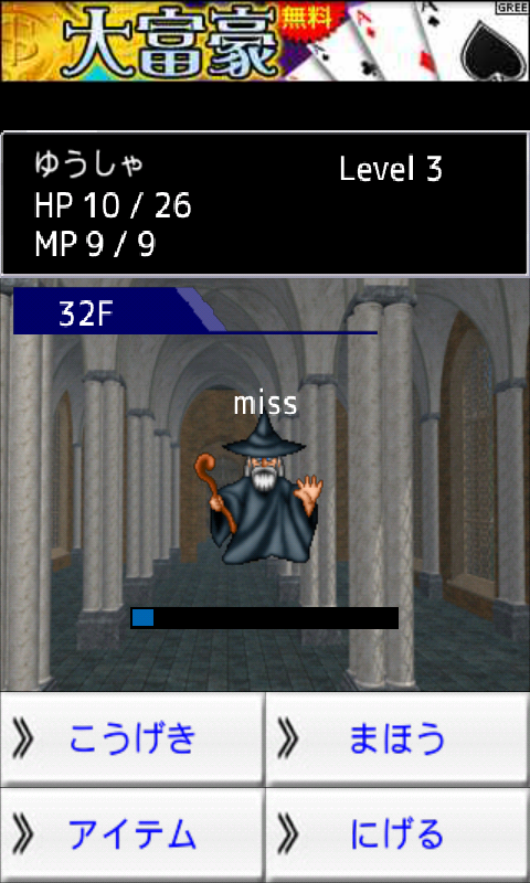 androidアプリ ちょこっとRPG「魔王の塔」攻略スクリーンショット4