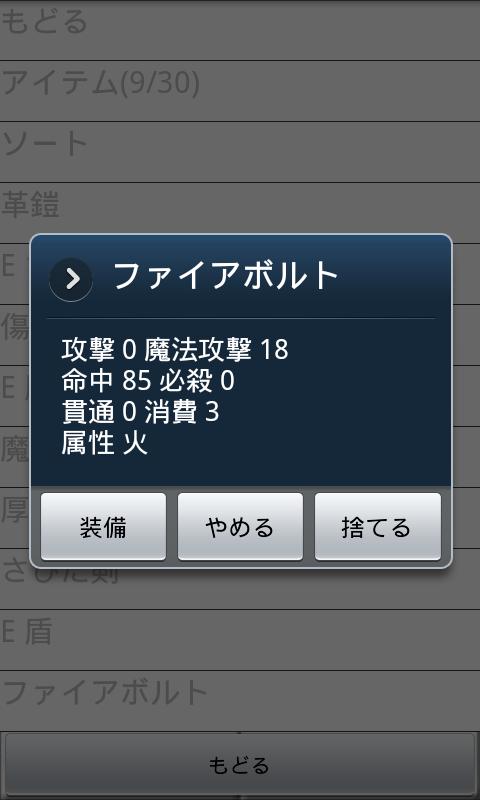 androidアプリ ちょこっとRPG「魔王の塔」攻略スクリーンショット5