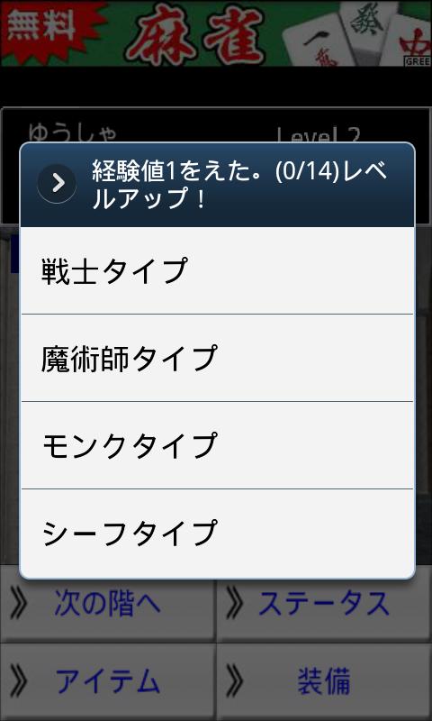 ちょこっとRPG「魔王の塔」 androidアプリスクリーンショット2