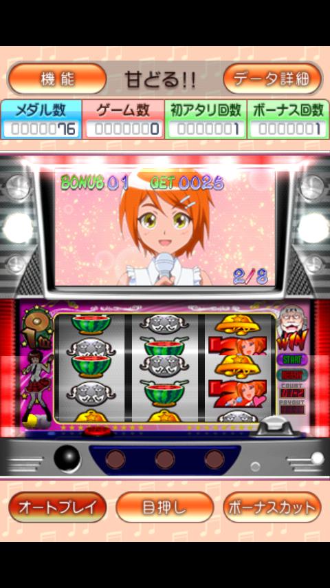 パチスロ「甘どる!!」 androidアプリスクリーンショット1
