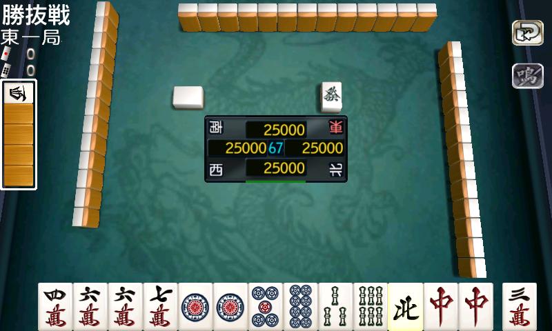 androidアプリ 麻雀 雷神 -ライジング-攻略スクリーンショット2