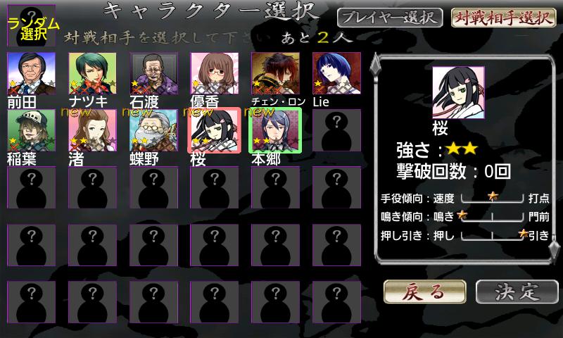 androidアプリ 麻雀 雷神 -ライジング-攻略スクリーンショット3