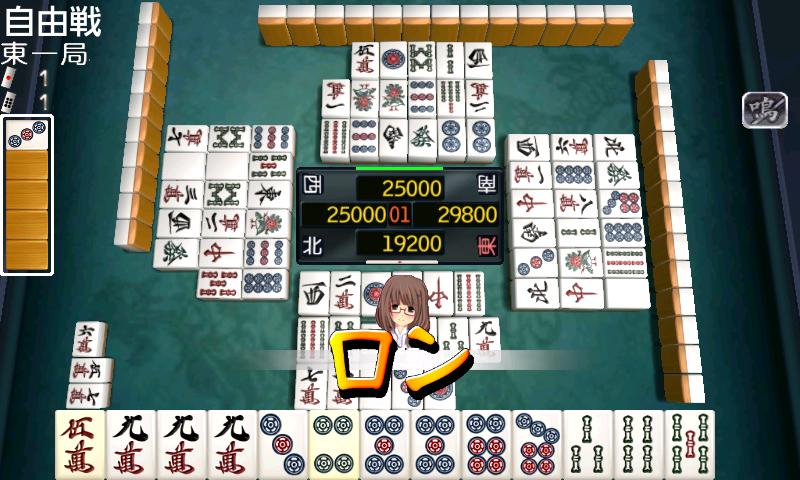ゲーム 麻雀 無料 の