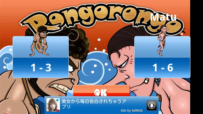ロンゴロンゴ androidアプリスクリーンショット3