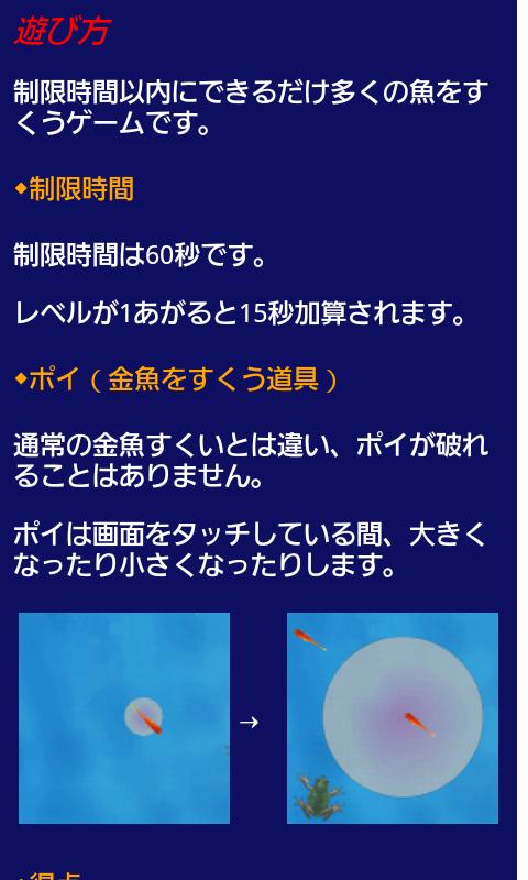 androidアプリ 金魚すくい 無料版攻略スクリーンショット1