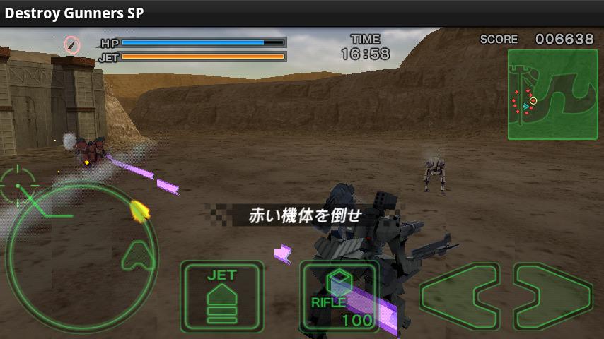 デストロイ・ガンナーズSP androidアプリスクリーンショット1