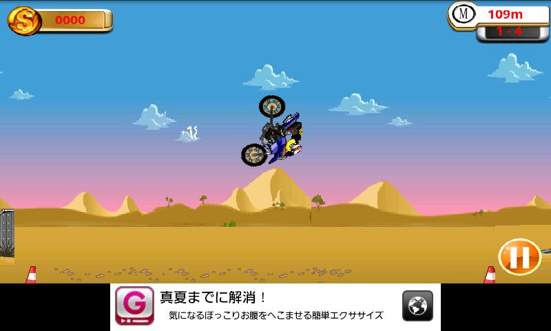 曲芸ライダー androidアプリスクリーンショット1