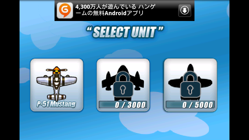 androidアプリ ドッグファイト(Dogfight)攻略スクリーンショット5