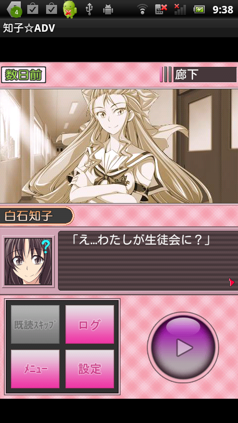 知子☆アドベンチャー androidアプリスクリーンショット1