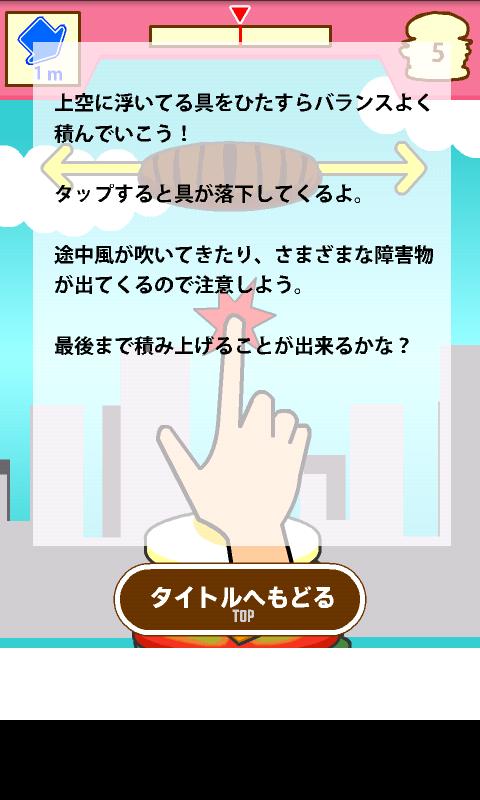 androidアプリ 積んでけハンバーガー攻略スクリーンショット1