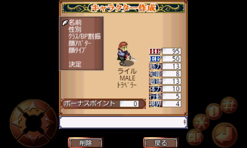 androidアプリ 双剣舞曲オンライン(街)攻略スクリーンショット1