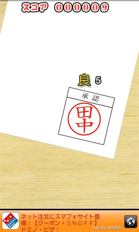 田中部長 androidアプリスクリーンショット1