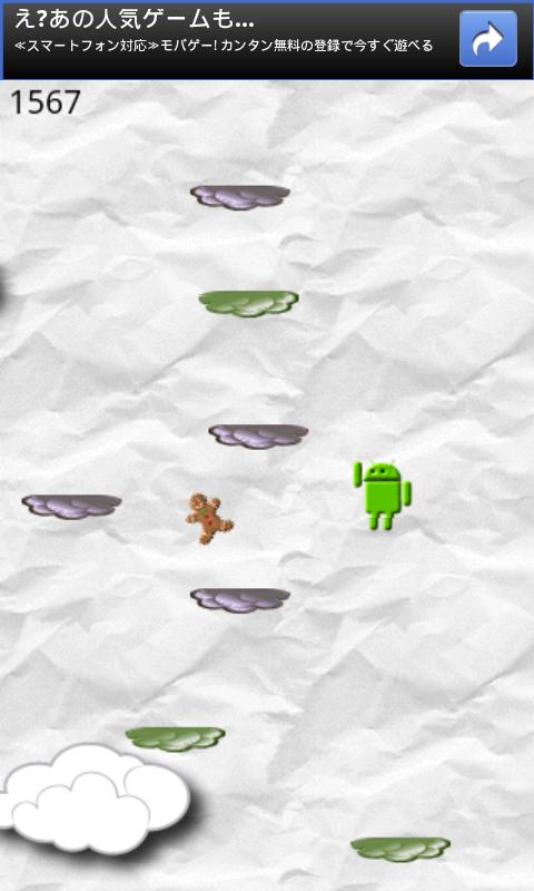 極端なドロイドジャンプ androidアプリスクリーンショット1