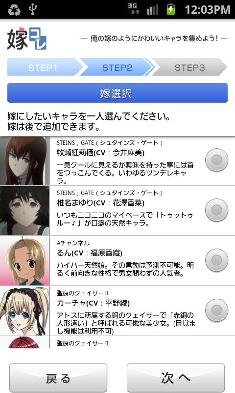 androidアプリ 嫁コレ攻略スクリーンショット1