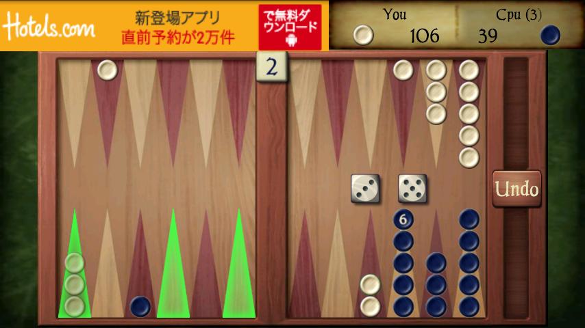 バックギャモン フリー androidアプリスクリーンショット1