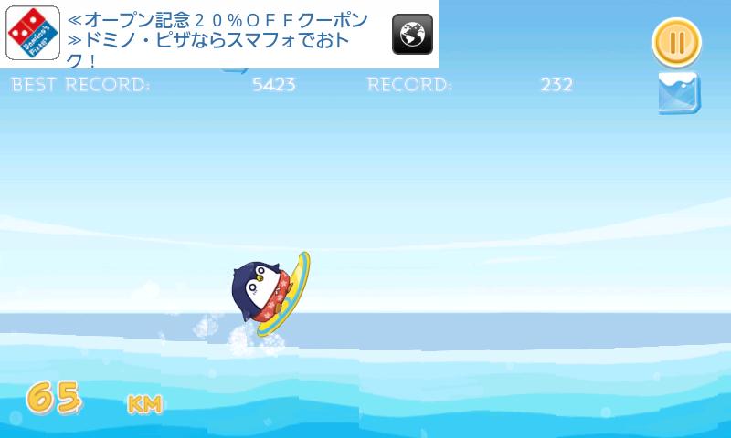 サウスサーファー androidアプリスクリーンショット2