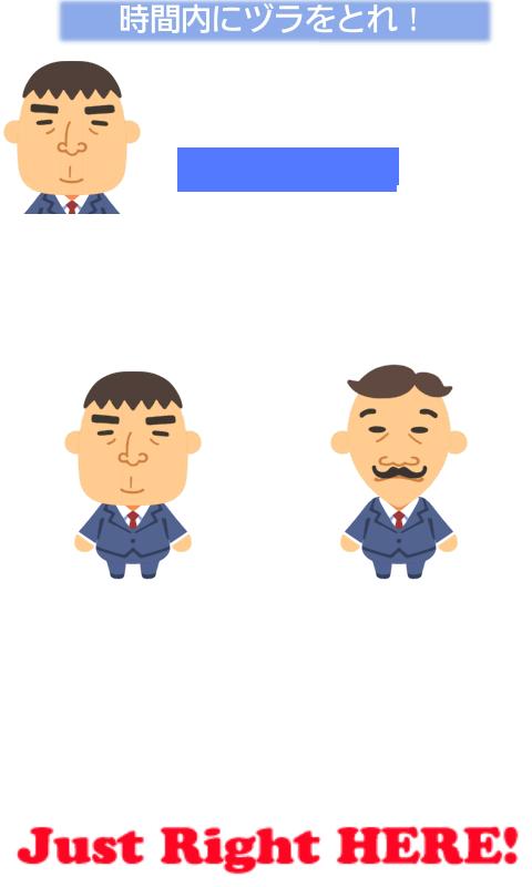 androidアプリ ヅラ・トレ!2攻略スクリーンショット1