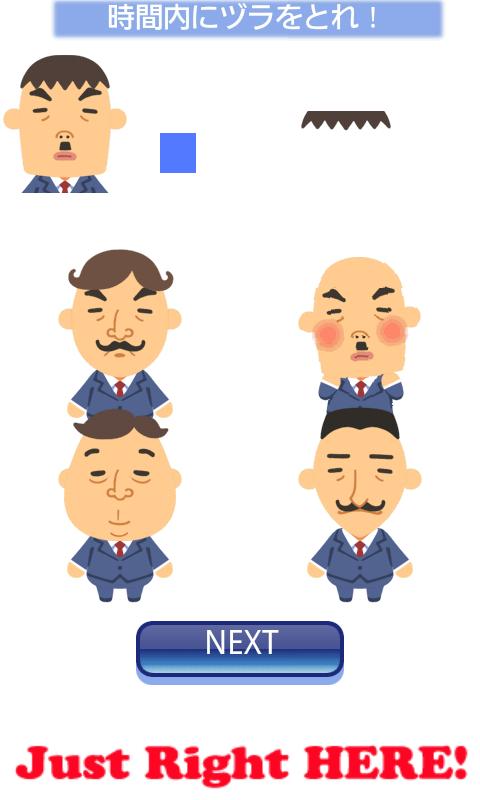 androidアプリ ヅラ・トレ!2攻略スクリーンショット2
