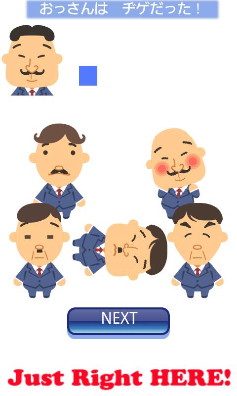 androidアプリ ヅラ・トレ!2攻略スクリーンショット3