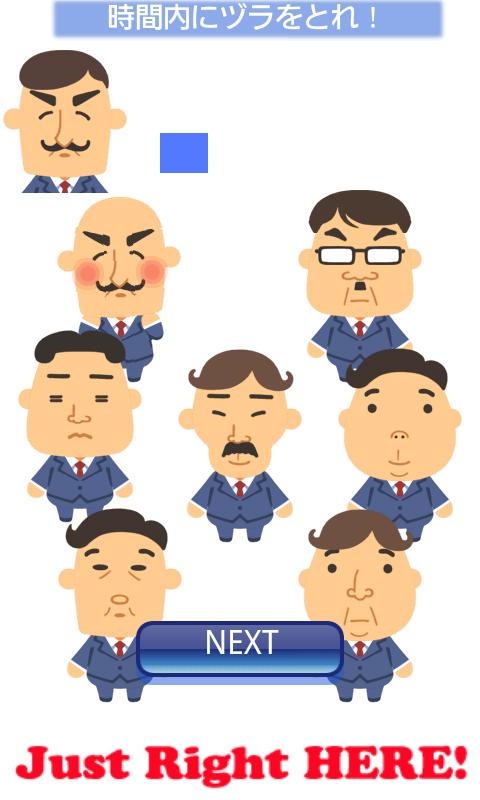 androidアプリ ヅラ・トレ!2攻略スクリーンショット4