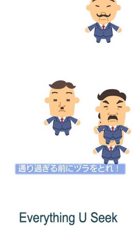 androidアプリ ヅラ・トレ!2攻略スクリーンショット5