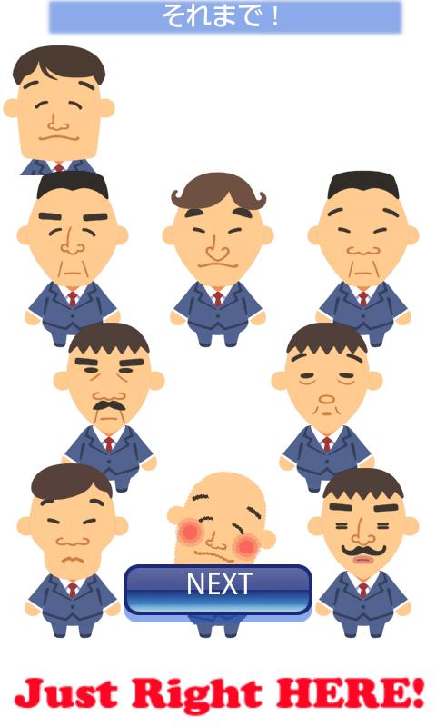ヅラ・トレ!2 androidアプリスクリーンショット1