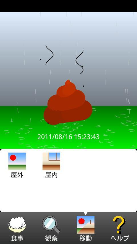 androidアプリ うんこ育成シミュレーター モバイル攻略スクリーンショット4